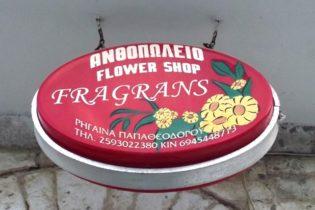 "Cvećara ""Fragrans"""